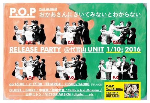 P.O.P 2nd ALBUM「おかあさんにきいてみないとわからない」 RELEASE PARTY