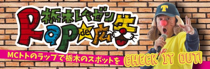 栃木レペゼン Rap de 広告