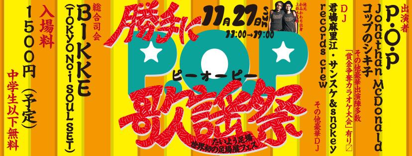 勝手にP.O.P歌謡祭2016