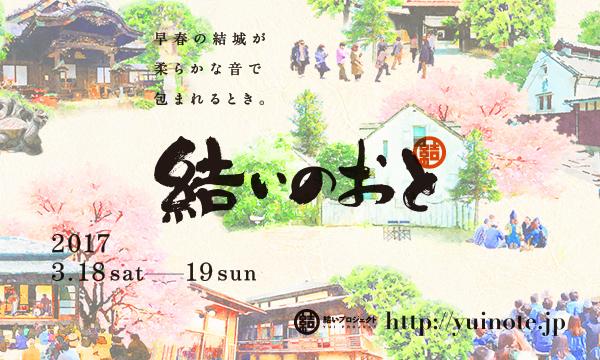 yuinote17_banner (1)