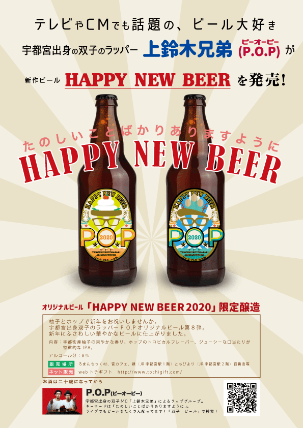 HAPPY NEW BEER 2020