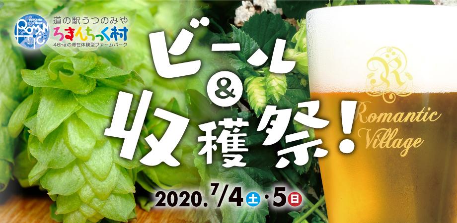 ろまんちっく村 ビール&収穫祭‼