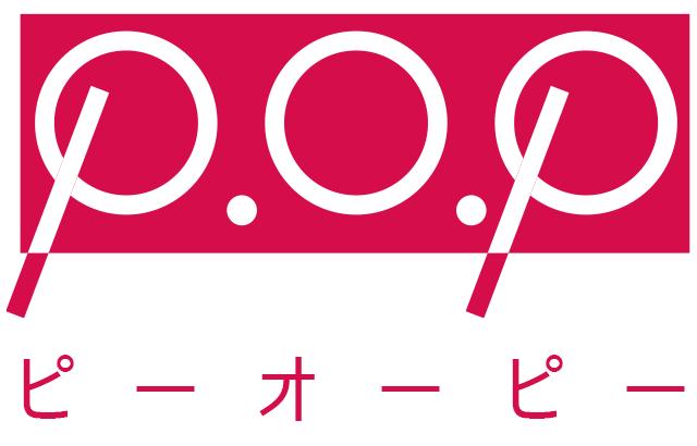 P.O.P 公式サイト